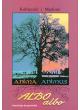 ALBO albo Kobiecość i Męskość 1-4/1995 (9)